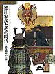 徳川家茂とその時代 -若き将軍の生涯-