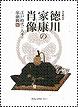 徳川家康の肖像【すがた】-江戸時代の人々の家康観-