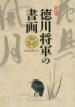 徳川将軍の書画