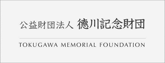 徳川記念財団